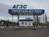 Южноуральские предприниматели получат субсидии на строительство газовых заправок