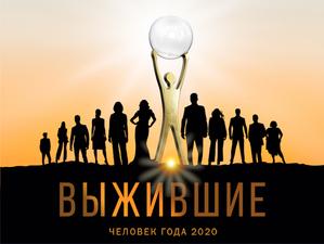Человек года-2020. Общественные пространства: частные инициативы