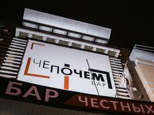 В центре Нижнего Новгорода закрыли бар. Его персонал не соблюдал антиковидные меры