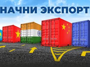 Главное событие года по экспорту из Новосибирска! Не пропусти!