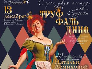 Музыкальный театр приглашает на бенефис Натальи Демиховой