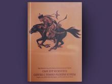 Издан героический эпос о Сергее Шойгу «Сын Хур-Кужугет Сергек с темно-рыжим скакуном»