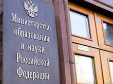 Минобрнауки упразднит свое отделение в Новосибирске для экономии