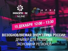 В рамках ИННОПРОМ Онлайн пройдет дискуссия по развитию отрасли ВИЭ в регионах России