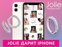 Новогодние праздники - время подарков от Jolie!