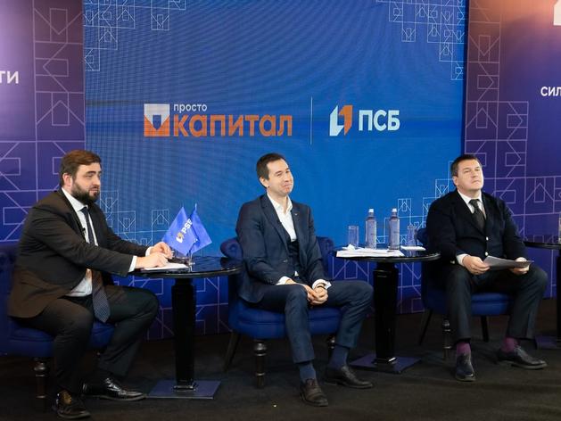 ПСБ провел онлайн-форум по финансовой грамотности «Просто Капитал»