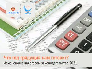 НБД-Банк проведет вебинар о налоговых изменениях в 2021 году