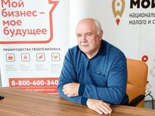 «Мой Бизнес»: Мы поддерживаем тех, кто рискнул и открыл свое дело
