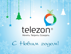 Telezon поздравляет с Новым годом и дарит подарки!