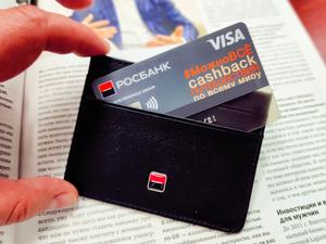 Только до 31 декабря: Росбанк возвращает 25 рублей с каждой потраченной вами сотни!