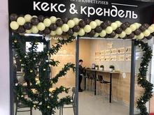 «Кекс&Крендель» пошел по окраинам - на правобережье Красноярска открылось новое заведение