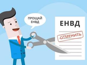 Отмена ЕНВД: красноярским предпринимателям расскажут на что менять налоговый режим