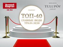ТОП-40: главные люди Урала 20/20