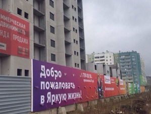 Застройщика ЖК «Яркая жизнь» в Парковом будут судить за обман дольщиков на 600 млн руб.