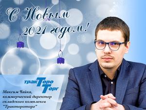 Складской комплекс «Трактороторг» поздравляет с главными праздниками в году