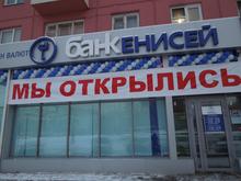 Помещения банка «Енисей» продают с молотка