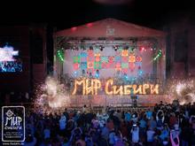 Фестиваль «МИР Сибири» запланировали на начало июля