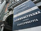 «Конкурс превращается в шоу». За пост мэра Екатеринбурга будут «бороться» 30 человек
