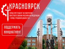 Красноярск снова претендует на звание «Город трудовой доблести»
