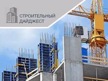 Новые большие проекты в Екатеринбурге и рост цен на квартиры. Дайджест рынка недвижимости
