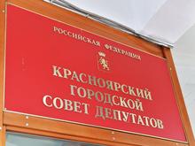 Довыборы в горсовет Красноярска пройдут 18 апреля
