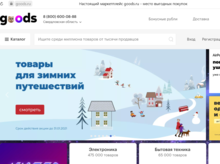 Сбер берет под контроль маркетплейс Goods.ru основателя «М.Видео» и вложит в него 30 млрд