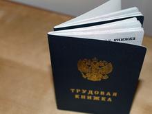 Большая часть красноярцев высказались против перехода на электронные трудовые книжки