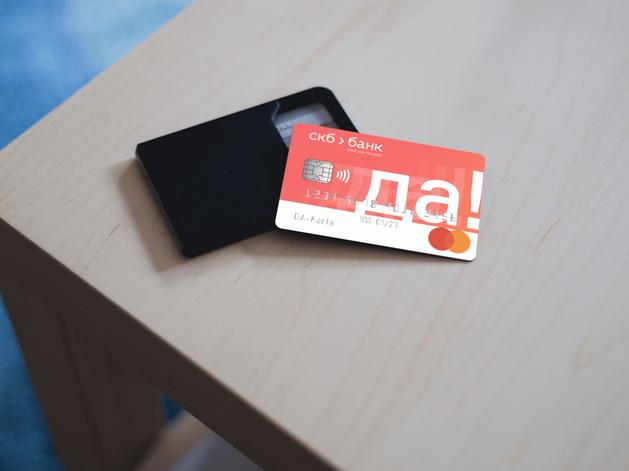 СКБ-банк начинает выпуск новой кредитной карты