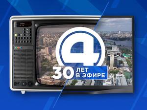 «Четвертый канал» разыграет квартиру в честь своего 30-летия