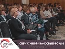 Второй СибФинФорум пройдет в феврале 2021