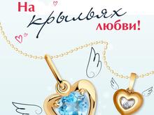 «На крыльях любви»: сеть ювелирных магазинов объявила акцию в помощь фонду «Добро24.ру»