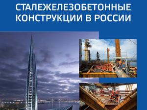На вебинаре 100+ TechoBuild обсудили применение стальных конструкций в сооружениях