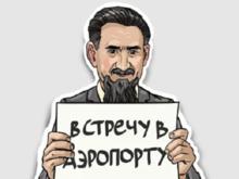 Аэропорт Челябинска выпустил стикеры с физиком Курчатовым в Telegram