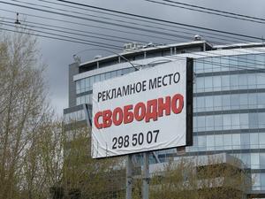 Торги на право размещения рекламных конструкций в Красноярске перенесли на новую площадку
