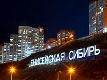 Иркутская область присоединится к «Енисейской Сибири»