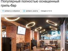Общепит в Красноярске и районах края активно распродается