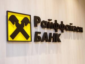 Райффайзенбанк занял девятую строчку рейтинга среди крупнейших компаний