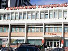 «Китайский торговый дом» в Красноярске подешевел в три раза