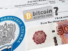 Госдума обложит криптовалюты налогами
