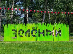 В Красноярск возвращается фестиваль «Зеленый»