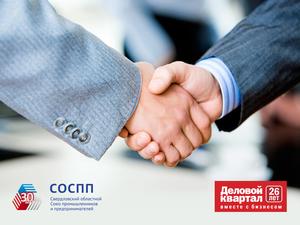 «Деловой квартал» стал стратегическим партнером главного бизнес-объединения Урала