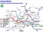 Разработчики метро в Красноярске требуют заплатить им за работу