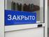 2021-й не принес облегчения: каждый десятый бизнес в России готовится к закрытию