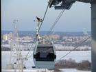 В Нижнем Новгороде продают канатную дорогу за 190 млн руб.