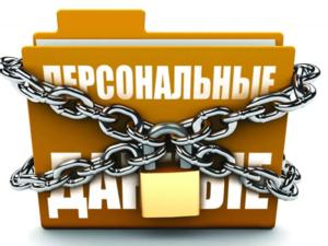 Мои данные — мои правила: граждан снова защитили от интернета
