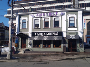 В центре Екатеринбурга продают особняк. Он подешевел на несколько миллионов