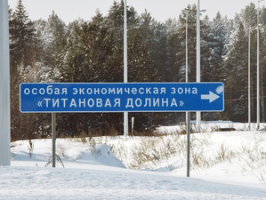 Банк «Открытие» инвестирует 9 млрд руб. в новый завод ЕВРАЗа на Урале