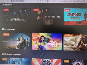 Netflix и «Кинопоиск» отъели долю у лидеров рынка онлайн-кинотеатров