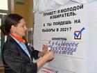 Праймериз «Единой России» проведут онлайн