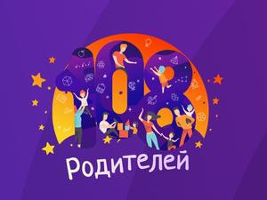 Международный форум «108 родителей» пройдет в Красноярске в апреле